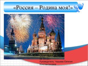 «Россия – Родина моя!» Ученицы 4-го класса Крюковой Милены МБОУ СШ г.Горбато