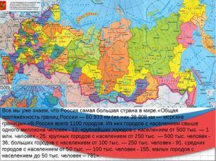 Все мы уже знаем, что Россия самая большая страна в мире.«Общая протяжённост