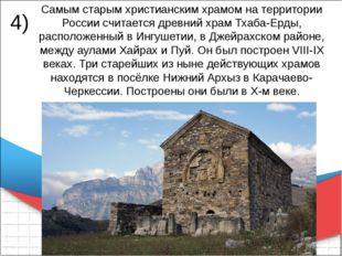 Самым старым христианским храмом на территории России считается древний храм
