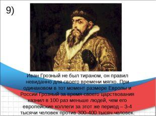 Иван Грозный не был тираном, он правил невиданно для своего времени мягко. Пр