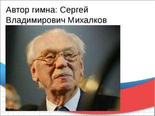 Автор гимна: Сергей Владимирович Михалков