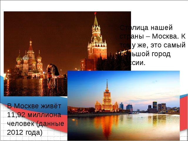 Столица нашей страны – Москва. К тому же, это самый большой город России. В...