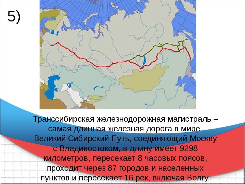 Транссибирская железнодорожная магистраль – самая длинная железная дорога в м...