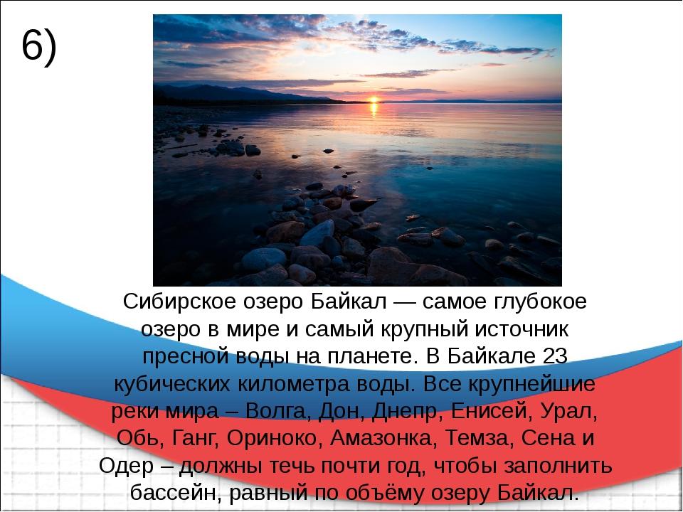 6) Сибирское озеро Байкал — самое глубокое озеро в мире и самый крупный источ...