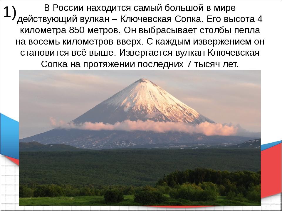 В России находится самый большой в мире действующий вулкан – Ключевская Сопк...