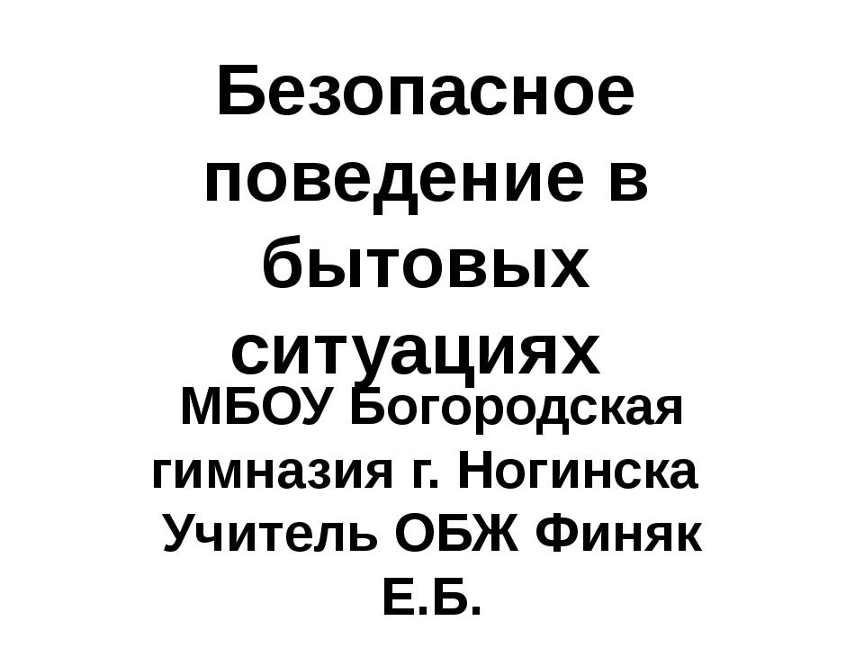 Безопасное поведение в бытовых ситуациях МБОУ Богородская гимназия г. Ногинск...