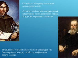 Система по Копернику называется гелиоцентрической. Согласно этой системе цент