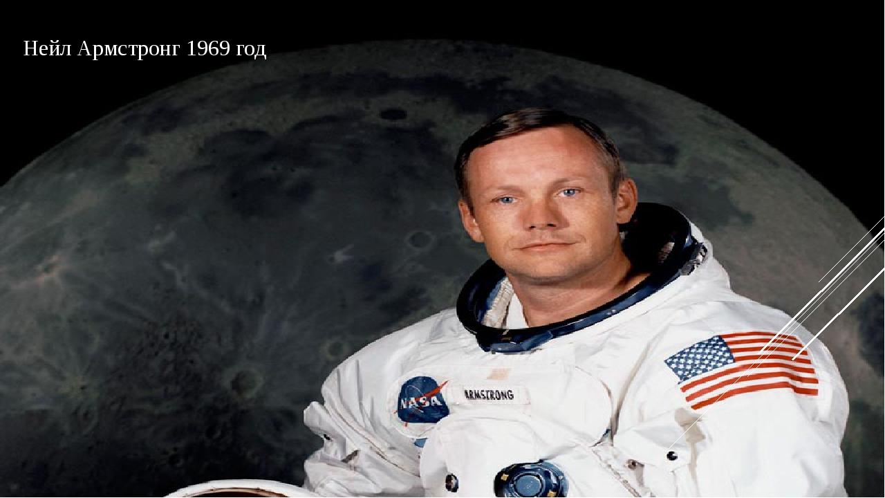 Нейл Армстронг 1969 год