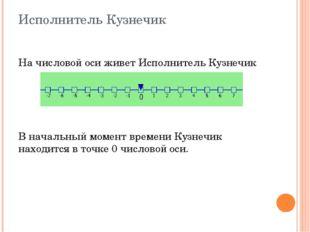 Исполнитель Кузнечик На числовой оси живет Исполнитель Кузнечик В начальный м