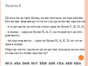 Задача 6 Цепочка из трёх бусин, помеченных латинскими буквами, фор