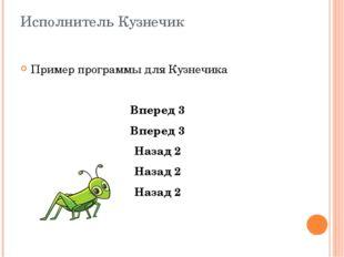Исполнитель Кузнечик Пример программы для Кузнечика Вперед 3 Вперед 3 Назад 2