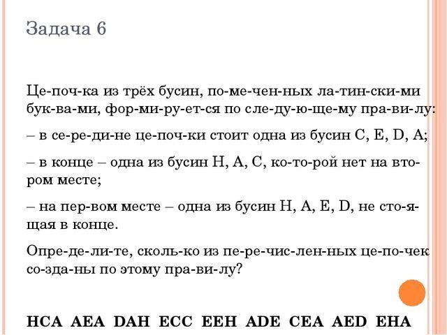 Задача 6 Цепочка из трёх бусин, помеченных латинскими буквами, фор...