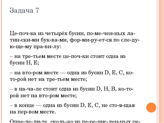 Задача 7 Цепочка из четырёх бусин, помеченных латинскими буквами, ф...