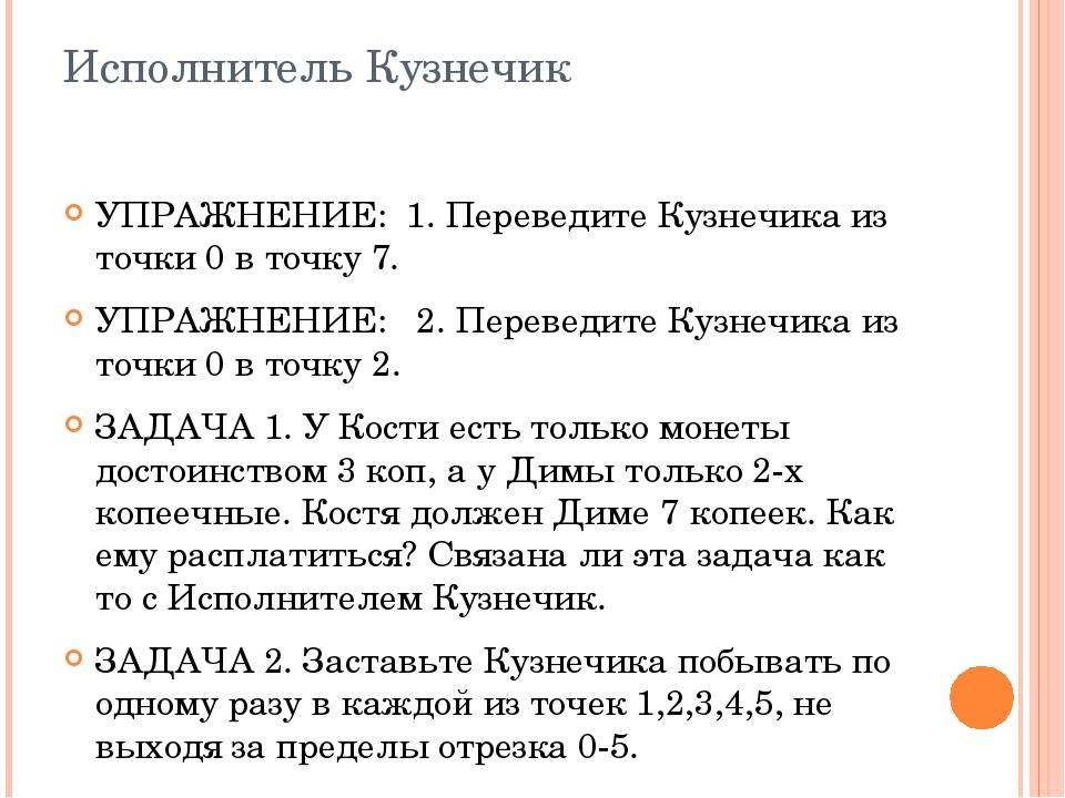 Исполнитель Кузнечик УПРАЖНЕНИЕ: 1. Переведите Кузнечика из точки 0 в точку 7...