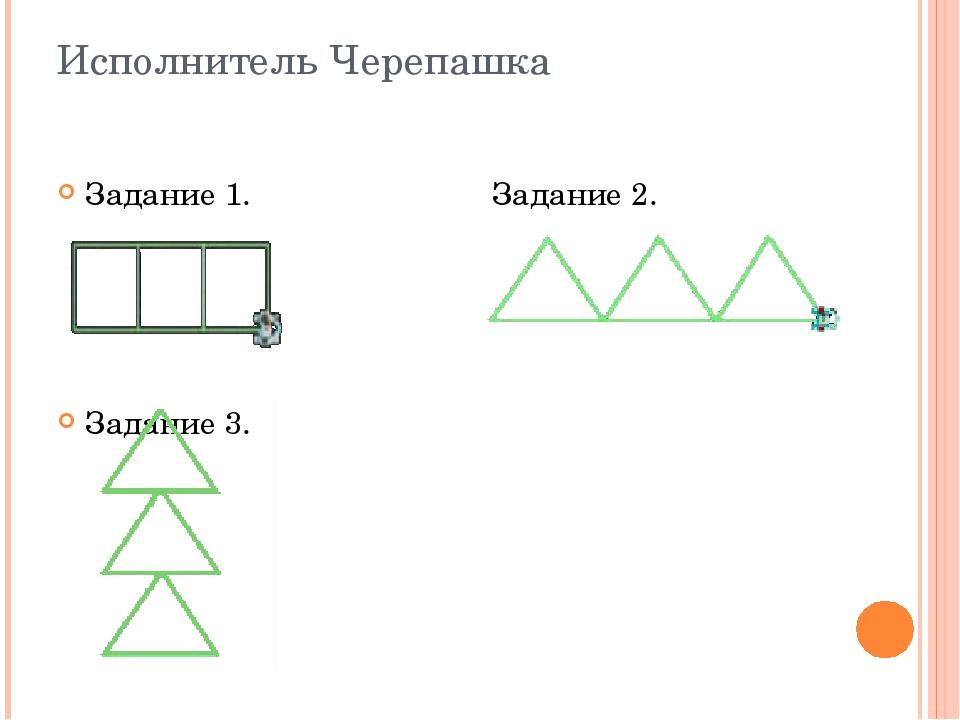 Исполнитель Черепашка Задание 1. Задание 2. Задание 3.