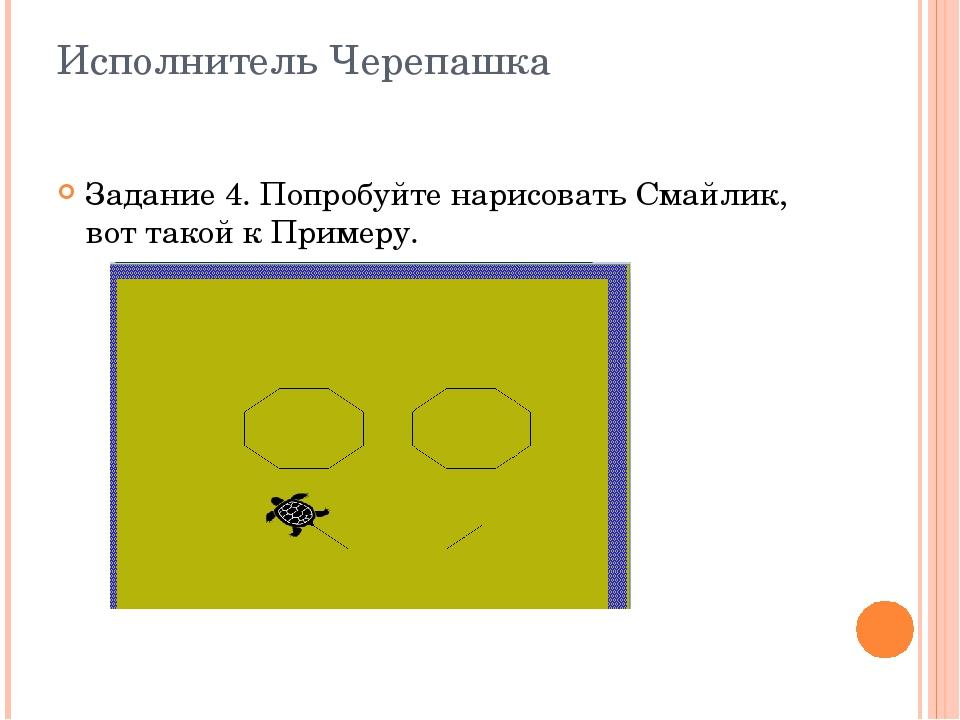 Исполнитель Черепашка Задание 4. Попробуйте нарисовать Смайлик, вот такой к П...