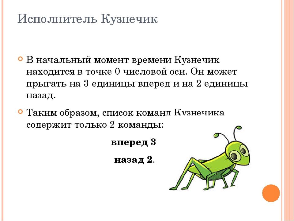 Исполнитель Кузнечик В начальный момент времени Кузнечик находится в точке 0...