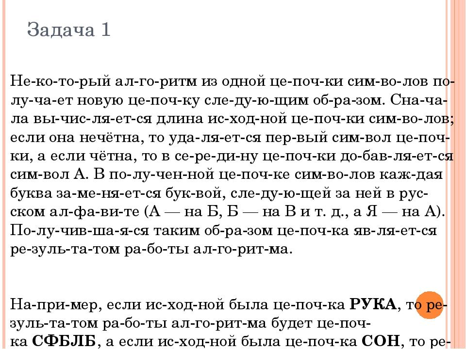 Задача 1 Некоторый алгоритм из одной цепочки символов получает но...