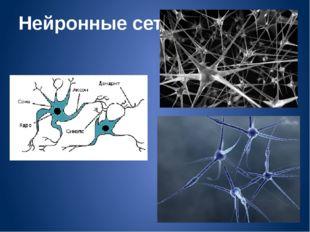 Нейронные сети