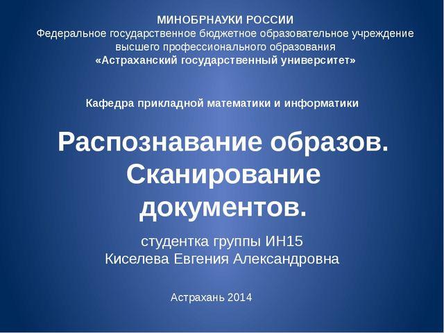 Распознавание образов. Сканирование документов. студентка группы ИН15 Киселев...