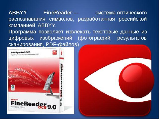 ABBYY FineReader— системаоптического распознавания символов, разработанная...