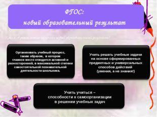ФГОС: новый образовательный результат Каким образом можно получить новый обра