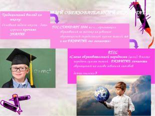 ГОС.СТАНДАРТ 2004 г.: «…ориентации образования не только на усвоение обучающи