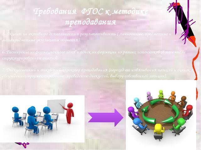 Требования ФГОС к методике преподавания 5. Акцент на активную деятельность и...