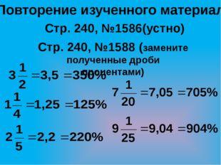 Повторение изученного материала Стр. 240, №1586(устно) Стр. 240, №1588 (замен