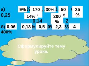 а) 0,09 1,7 0,3 0,5 0,25 0,14 2 б) 6% 13% 50% 230% 400% 9% 170% 30% 50% 25% 1