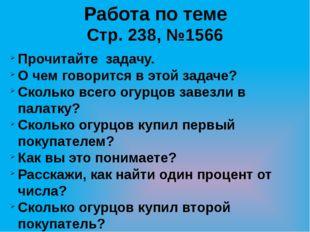 Работа по теме Стр. 238, №1566 Прочитайте задачу. О чем говорится в этой зада