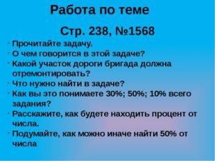 Работа по теме Стр. 238, №1568 Прочитайте задачу. О чем говорится в этой зада