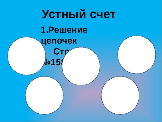 9 Устный счет 1.Решение цепочек Стр.240 №1587 7,2 6,4 1,6 а) 9,6 4,8 3 3,9 б)...