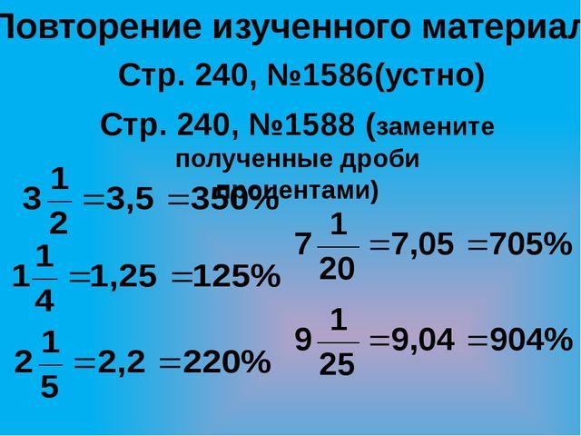 Повторение изученного материала Стр. 240, №1586(устно) Стр. 240, №1588 (замен...