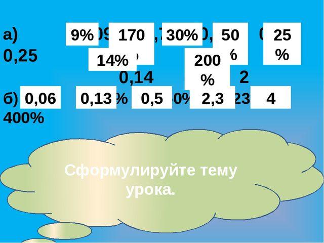 а) 0,09 1,7 0,3 0,5 0,25 0,14 2 б) 6% 13% 50% 230% 400% 9% 170% 30% 50% 25% 1...