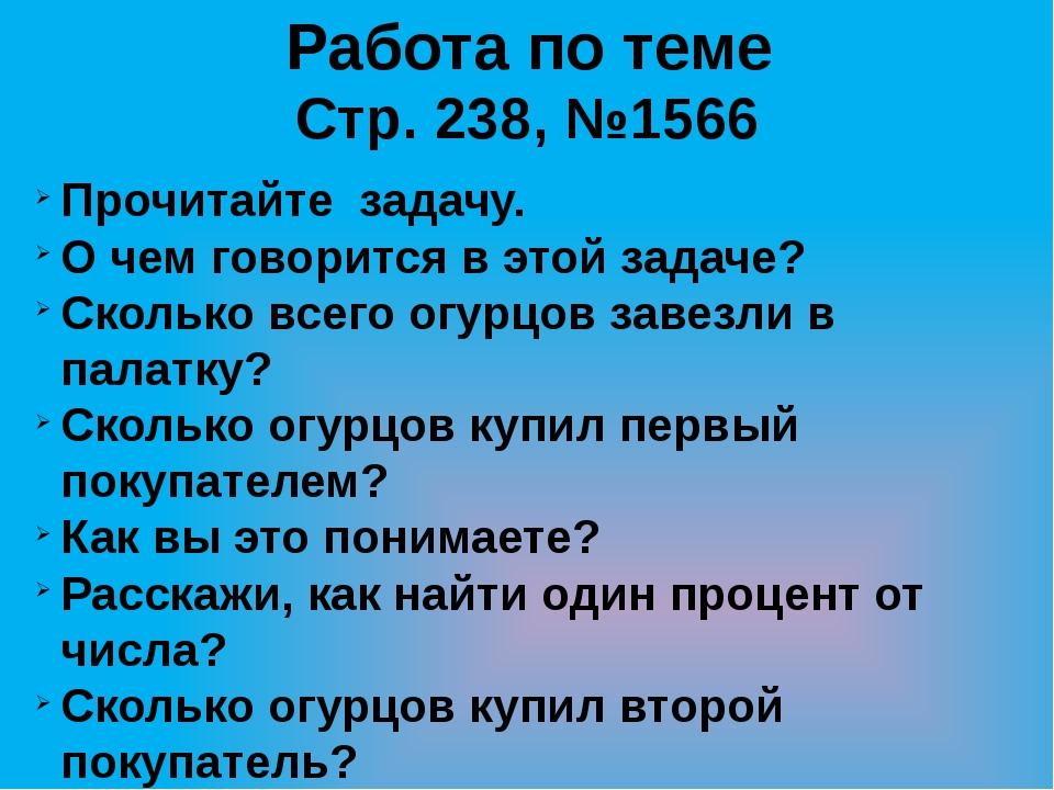 Работа по теме Стр. 238, №1566 Прочитайте задачу. О чем говорится в этой зада...