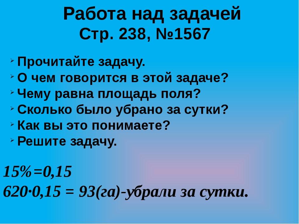 Стр. 238, №1567 Работа над задачей Прочитайте задачу. О чем говорится в этой...