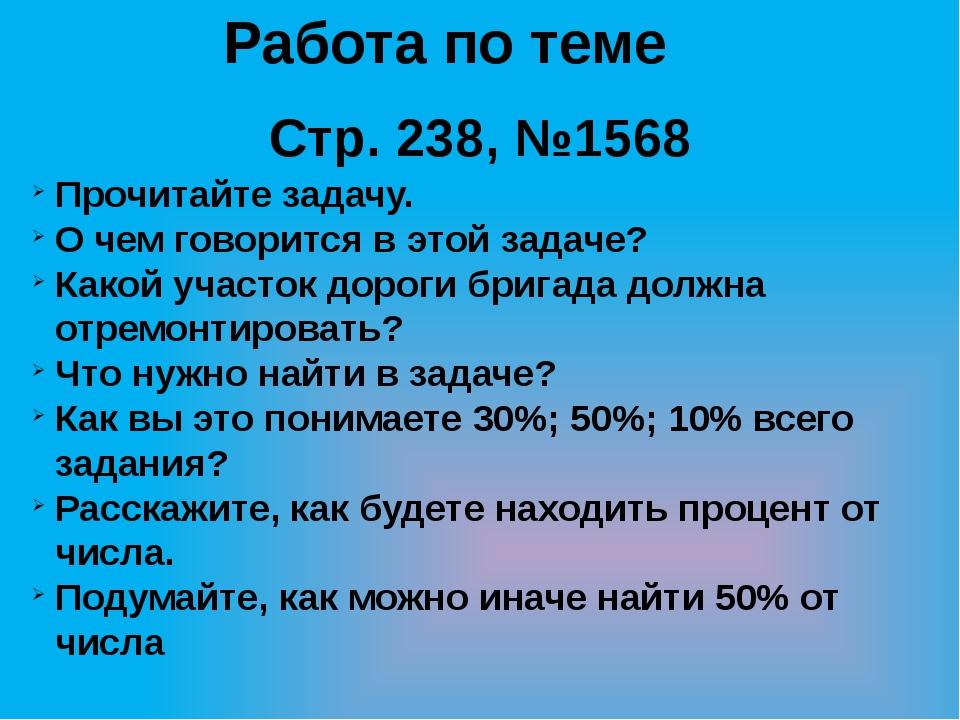Работа по теме Стр. 238, №1568 Прочитайте задачу. О чем говорится в этой зада...
