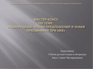 Подготовила: Учитель русского языка и литературы Бекух Саният Мысырыпшевна