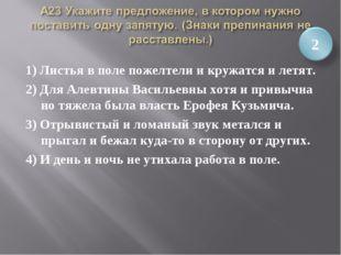 1) Листья в поле пожелтели и кружатся и летят. 2) Для Алевтины Васильевны хот