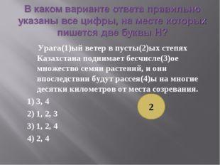 Урага(1)ый ветер в пусты(2)ых степях Казахстана поднимает бесчисле(3)ое множ