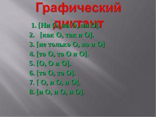 1.[Ни О, ни О, ни О]. 2.  [как О, так и О]. 3. [не только О, но и О] 4. [т