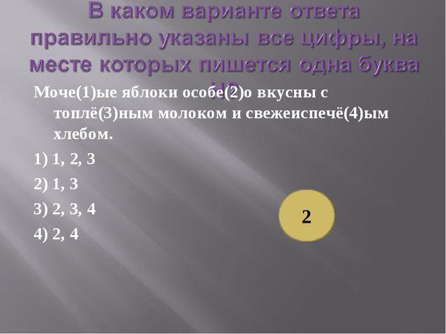 Моче(1)ые яблоки особе(2)о вкусны с топлё(3)ным молоком и свежеиспечё(4)ым хл...