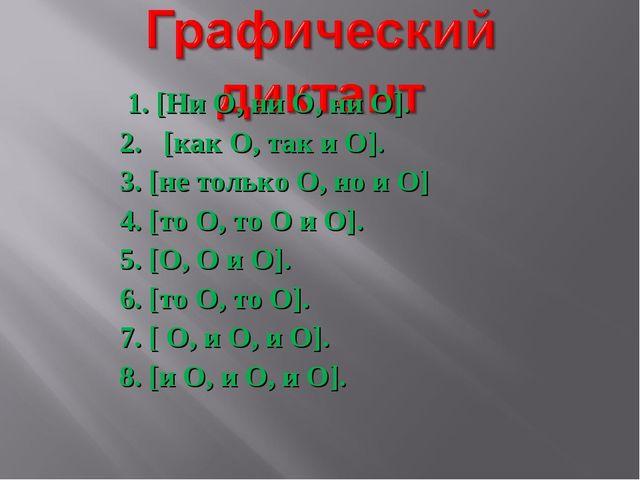 1.[Ни О, ни О, ни О]. 2.  [как О, так и О]. 3. [не только О, но и О] 4. [т...