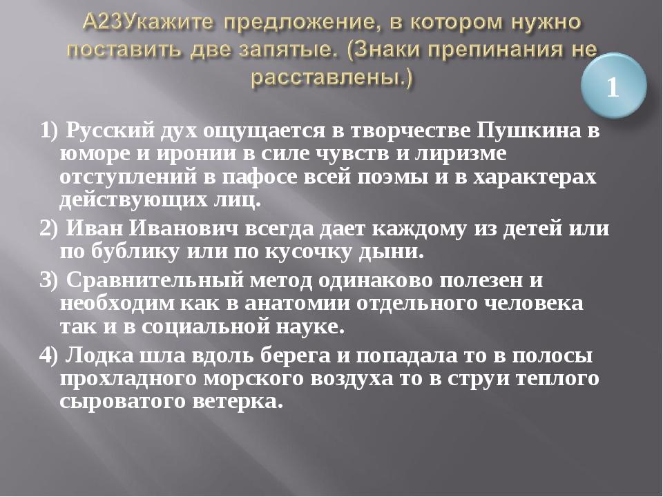 1) Русский дух ощущается в творчестве Пушкина в юморе и иронии в силе чувств...