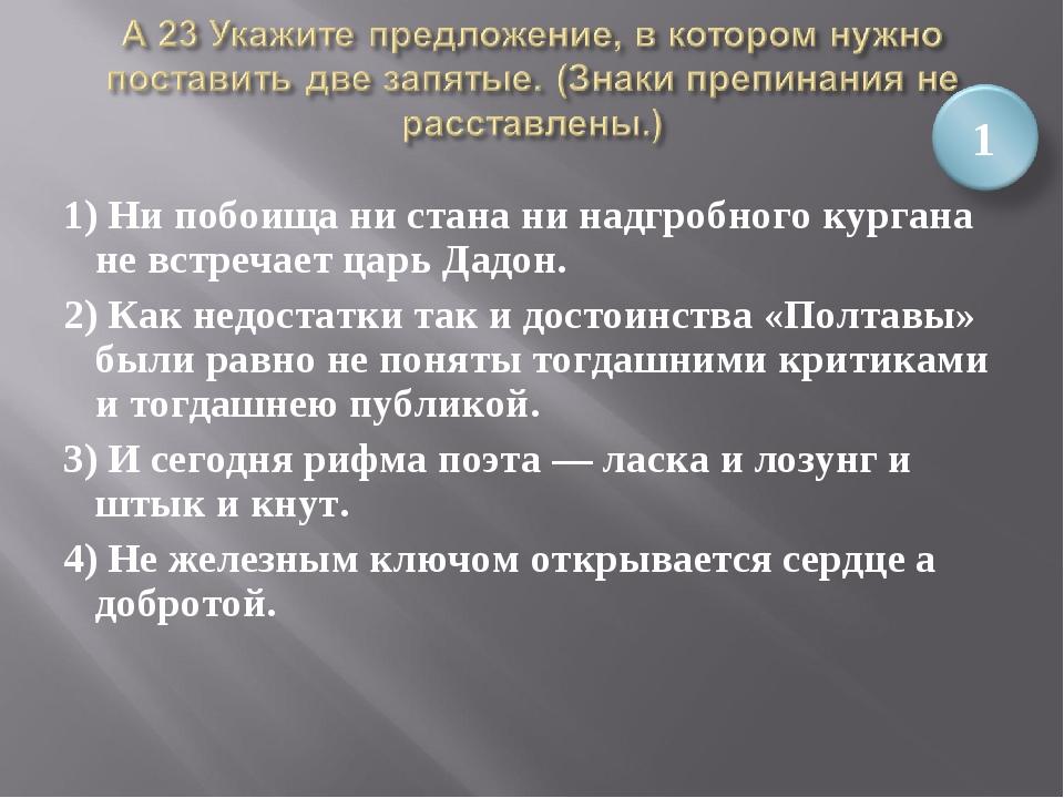 1) Ни побоища ни стана ни надгробного кургана не встречает царь Дадон. 2) Как...