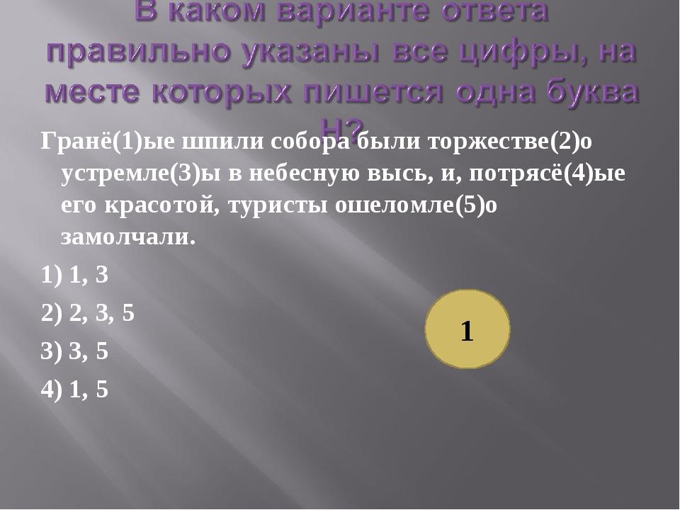 Гранё(1)ые шпили собора были торжестве(2)о устремле(3)ы в небесную высь, и, п...