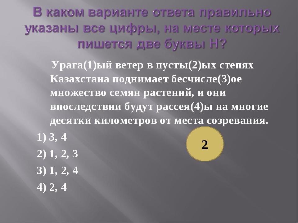 Урага(1)ый ветер в пусты(2)ых степях Казахстана поднимает бесчисле(3)ое множ...
