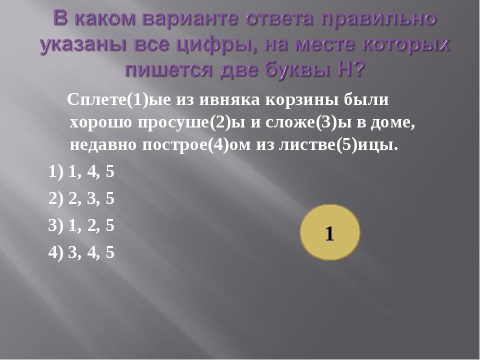 Сплете(1)ые из ивняка корзины были хорошо просуше(2)ы и сложе(3)ы в доме, не...