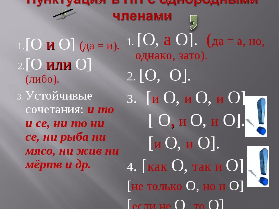 [О и О] (да = и). [О или О] (либо). Устойчивые сочетания: и то и се, ни то н...